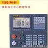GREAT-150iM-Ⅱ铣削加工中心数控系统