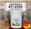 宝拓BT-2000乳液型 潮湿板材也可涂刷的养护剂