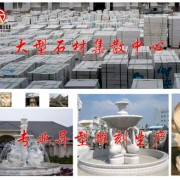 四川天信石业股份有限公司